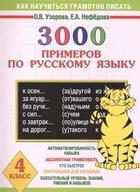 3000 примеров по русскому языку. 4 класс. Автоматизированность навыка. Абсолютная грамотность. Кто быстрее. Контрольная для взрослых. Обязательный уровень знаний, умений и навыков