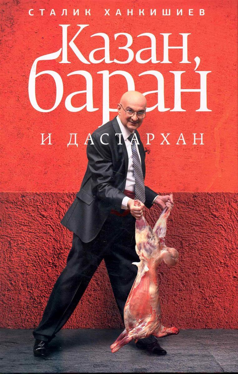 Ханкишиев С. Казан баран и дастархан книги издательство аст книга базар казан и дастархан