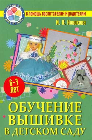 Обучение вышивке в дет. саду
