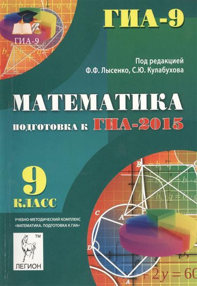 Математика. 9 класс. Подготовка к ГИА-2015