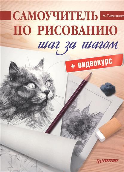 Тимохович А. Самоучитель по рисованию. Шаг за шагом+видеокурс