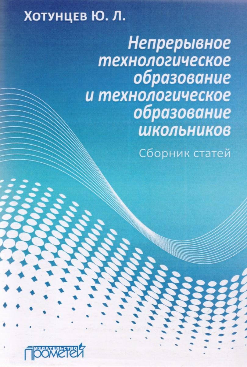Непрерывное технологическое образование и технологическое образование школьников. Сборник статей