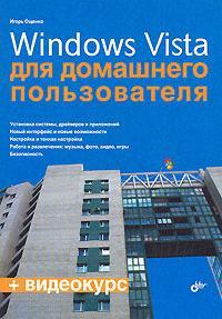 купить Ощенко И. Windows Vista для домашнего пользователя по цене 160 рублей