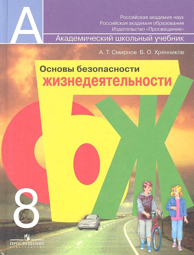 Основы безопасности жизнедеятельности. 8 класс. Учебник для общеобразовательных учреждений