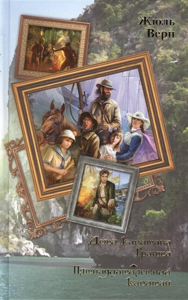 Верн Ж. Дети капитана Гранта. Пятнадцатилетний капитан верн ж дети капитана гранта isbn 9785699979165