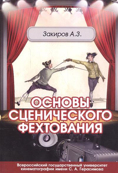 Основы сценического фехтования. Учебное пособие