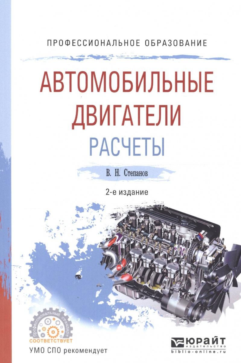 Степанов В. Автомобильные двигатели. Расчеты. Учебное пособие для СПО