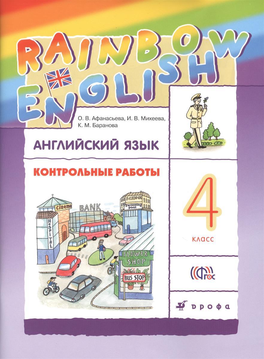 Английский язык. Rainbow English. Контрольные работы. 4 класс. К учебнику О. В. Афанасьевой