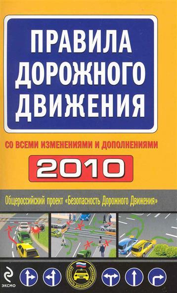 ПДД 2010