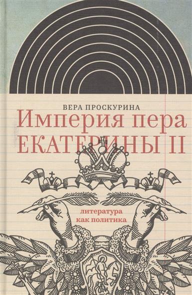Проскурина В. Империя пера Екатерины II. Литература как политика научная литература как источник специальных знаний
