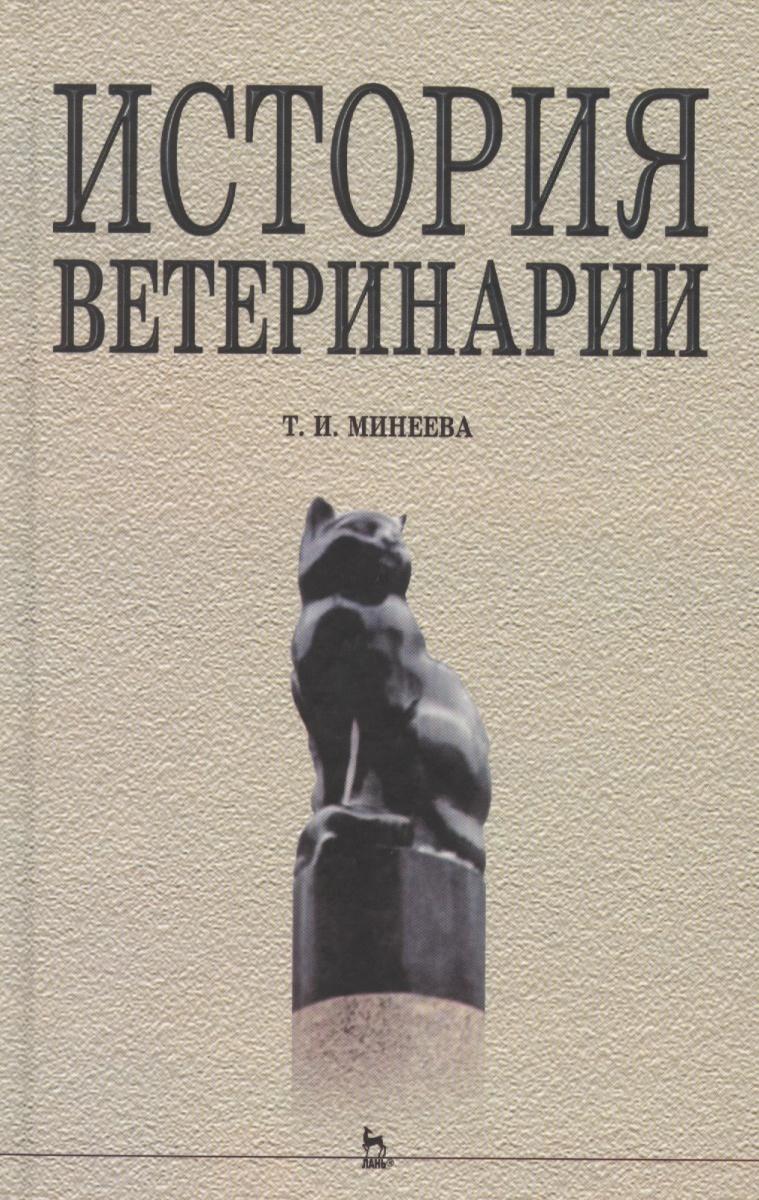 История ветеринарии Учебное пособие