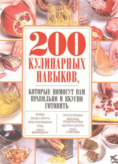 200 кулинарных навыков, которые помогут вам правильно и вкусно готовить