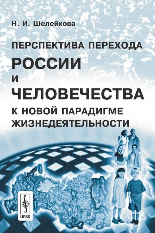 Перспектива перехода России и человечества к новой парадигме жизнедеятельности от Читай-город