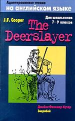 The Deerslayer / Зверобой