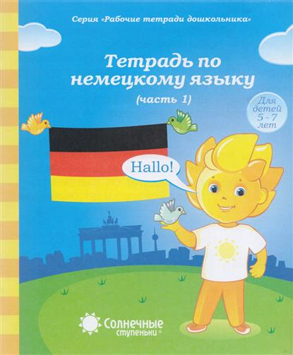 Тетрадь по немецкому языку. Часть 1. Для детей 5-7 лет