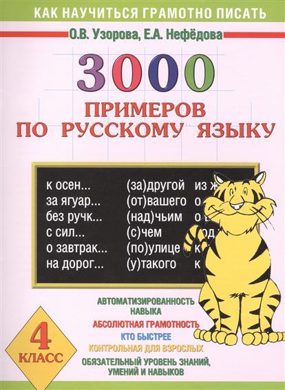 Узорова О.: 3000 примеров по русскому языку. 4 класс. Автоматизированность навыка. Абсолютная грамотность. Кто быстрее. Контрольная для взрослых. Обязательный уровень знаний, умений и навыков