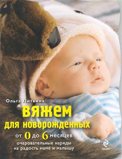 Вяжем для новорожденных от 0 до 6 мес.