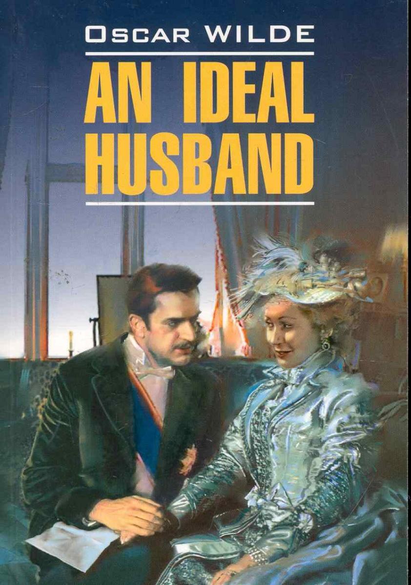 Уайльд О. An ideal husband / Идеальный муж росмэн сказки о уайльд