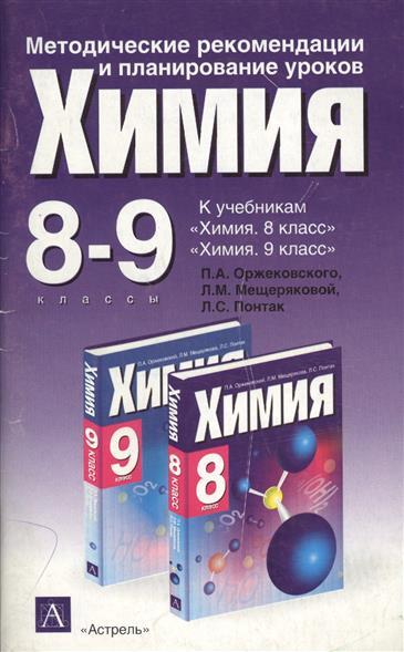 учебнику химия по оржековский гдз