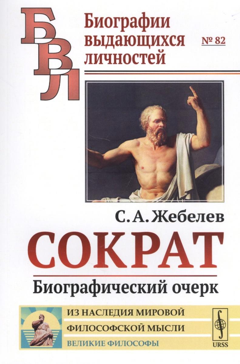 Жебелев С. Сократ: Биографический очерк аполлон майков биографический очерк
