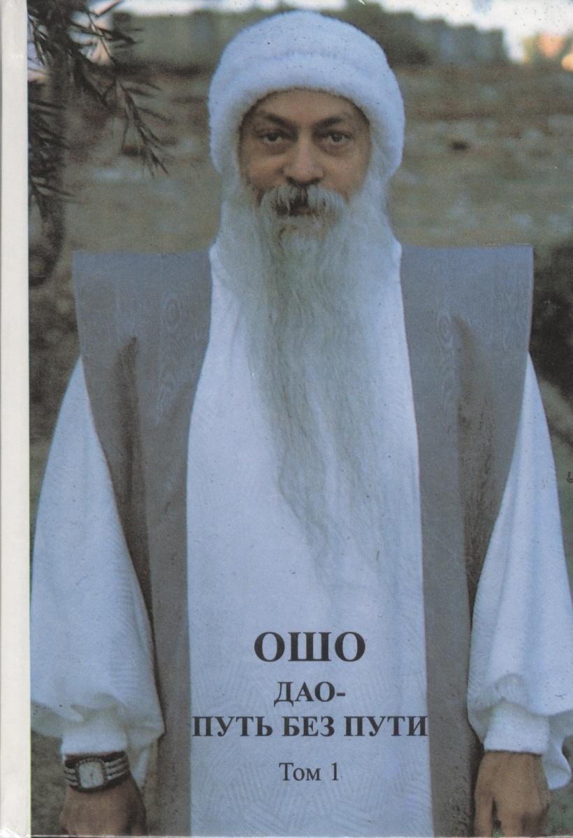 Ошо Дао - путь без пути. Том 1. Беседы по книге Ли-цзы 11-21 февраля 1977 года ошо мессия комментарии к пророку калила джебрана том 1