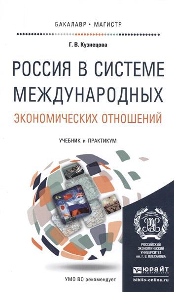 Россия в системе международных экономических отношений. Учебник и практикум