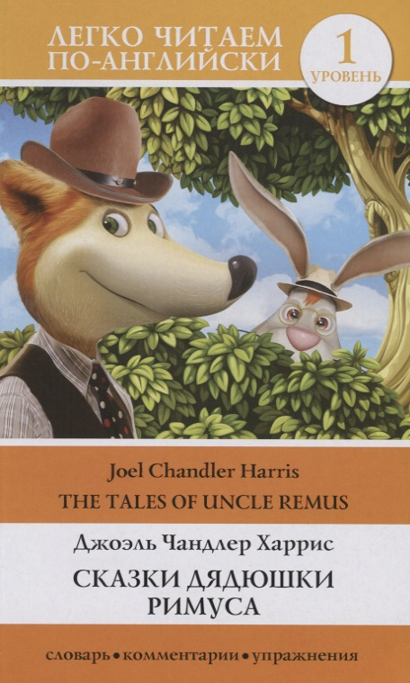 Харрис Дж. Сказки дядюшки Римуса = The tales of Uncle Remus. Уровень 1 the canterbury tales a selection