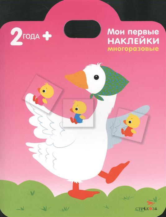 Соко М. Уточка. Мои первые наклейки многоразовые (2+). Книжка с многоразовыми наклейками (сумочка) книжки с наклейками смурфики многоразовые наклейки