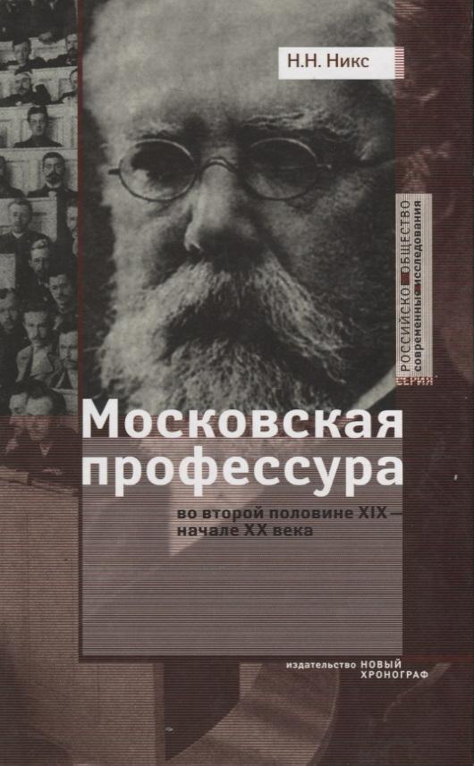 Московская профессура во второй половине XIX - начале XX века. Социокультурный аспект