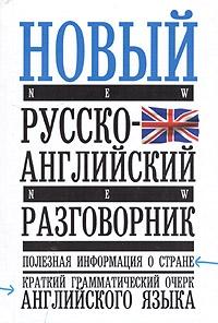 Лазарева Е. Новый русско-англ. разговорник лазарева е и итальянский разговорник