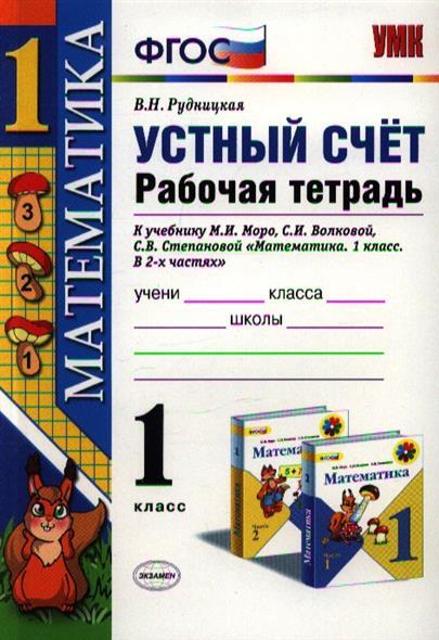 Рудницкая В.: Устный счет. 1 класс. Рабочая тетрадь К учебнику М.И. Моро и др.