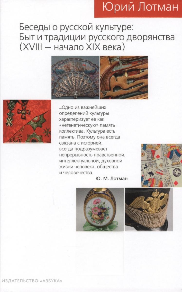 Беседы о русской культуре: Быт и традиции русского дворянства (XVIII - начало XIX века)