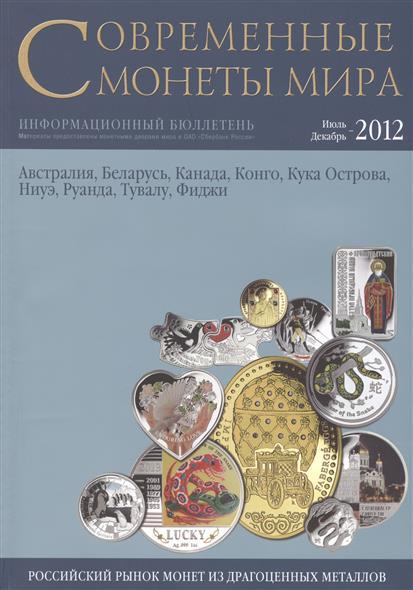 Современные монеты мира. Июль-декабрь 2012. Информационный бюллетень