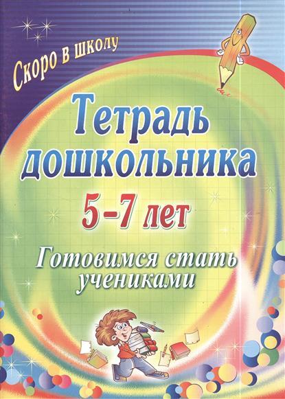 Гайтукаева И., Туровская Н. Тетрадь дошкольника. 5-7 лет. Готовимся стать учениками