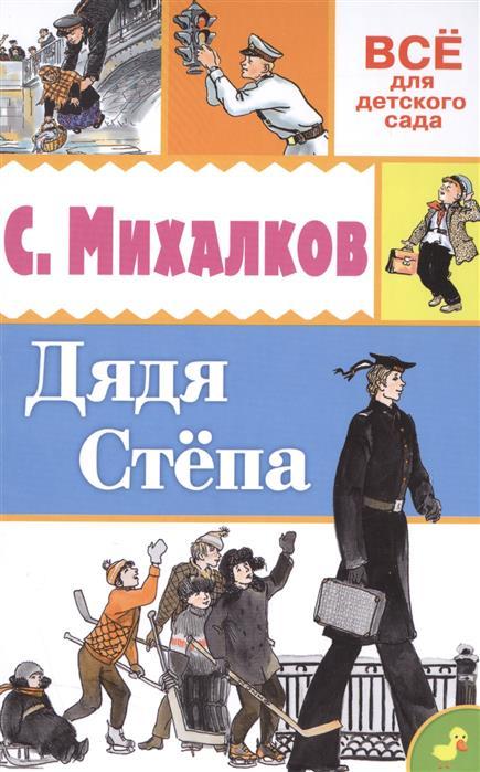 Михалков С. Дядя Степа малыш дядя степа с в михалков