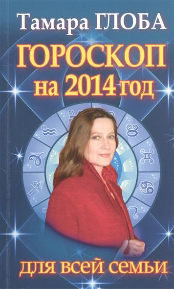 Гороскоп на 2014 год для всей семьи