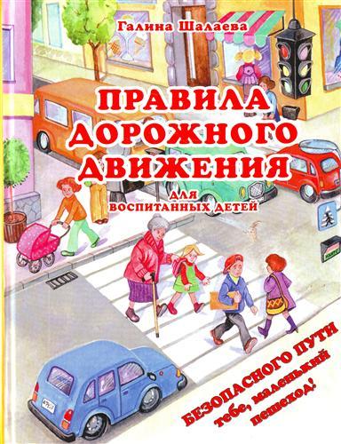 Шалаева Г. Правила дорожного движения для воспит. детей веселые правила дорожного движения развивающие игры для детей
