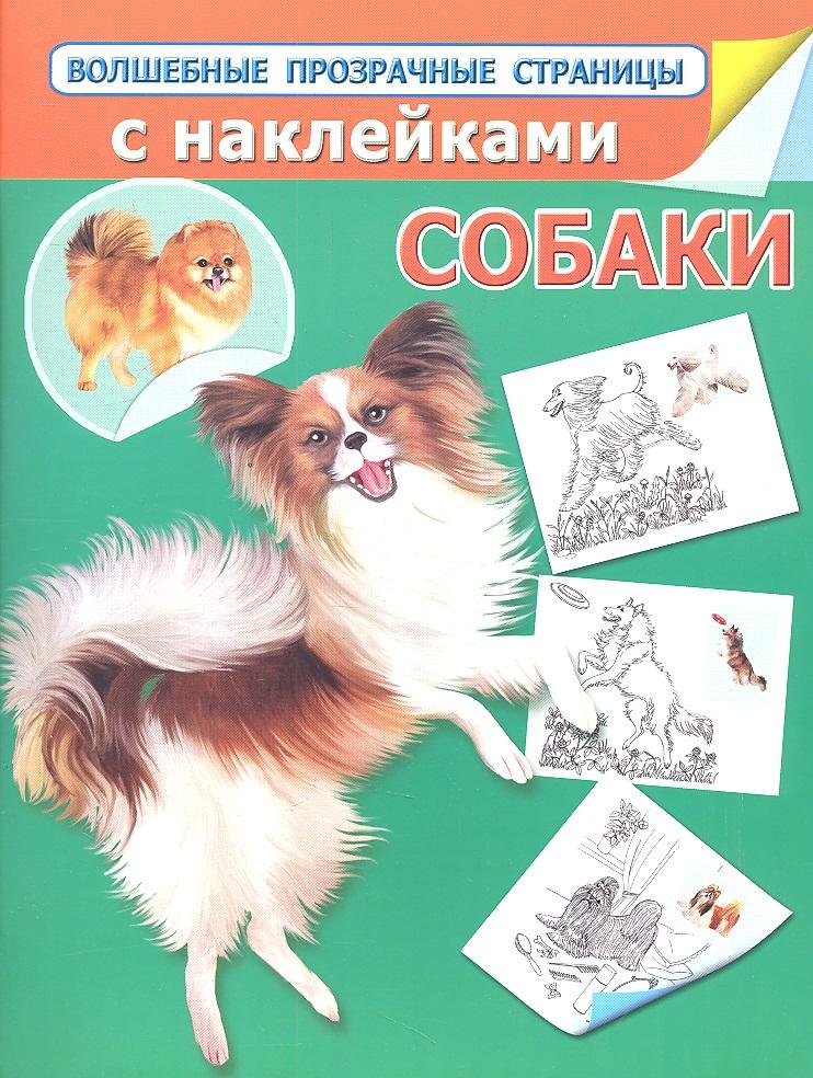 Глотова В. (худ.) Собаки глотова в худ азбука набор карточек