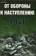От обороны к наступлению 1941