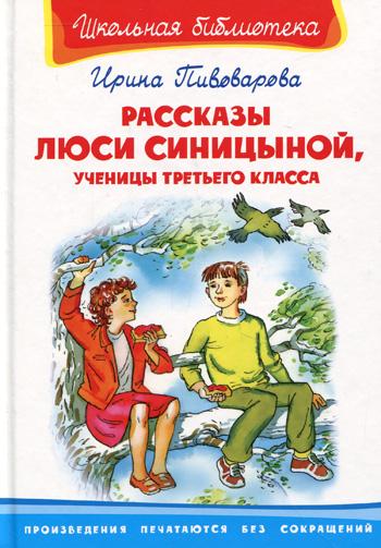 Рассказы Люси Синицыной ученицы третьего класса