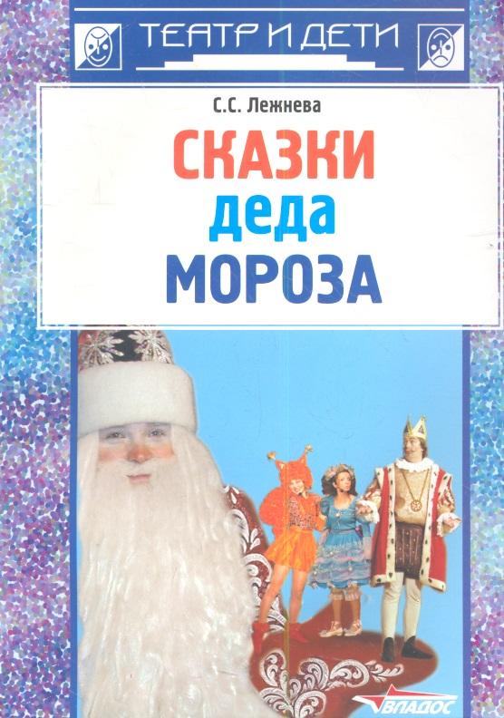 купить Лежнева С. Сказки деда Мороза. Новогодние пьесы для детского театра по цене 199 рублей