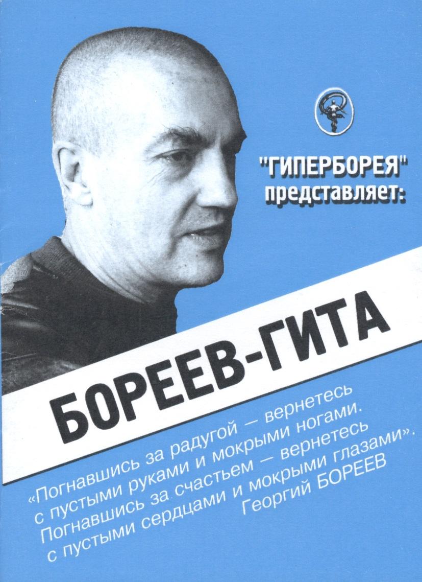 Бореев-Гита