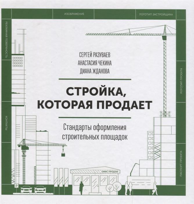 Разуваев С., Чекина А., Жданова Д. Стройка, которая продает. Стандарты оформления строительной площадки сергей разуваев стройка которая продает стандарты оформления строительных площадок