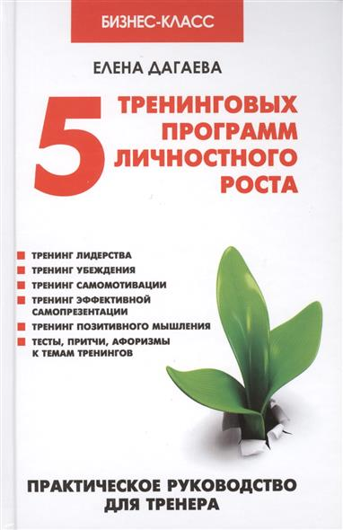 Дагаева Е. 5 тренинговых программ личностного роста. Практическое руководство для тренера