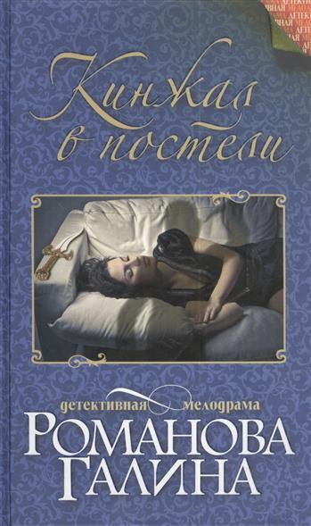 Романова Г. Кинжал в постели романова г кинжал в постели