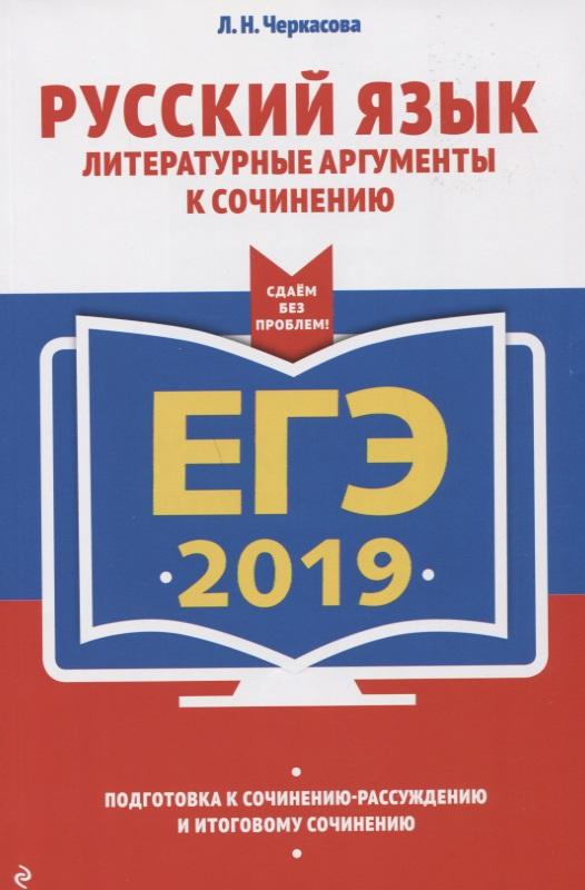 Черкасова Л. ЕГЭ-2019. Русский язык. Литературные аргументы к сочинению