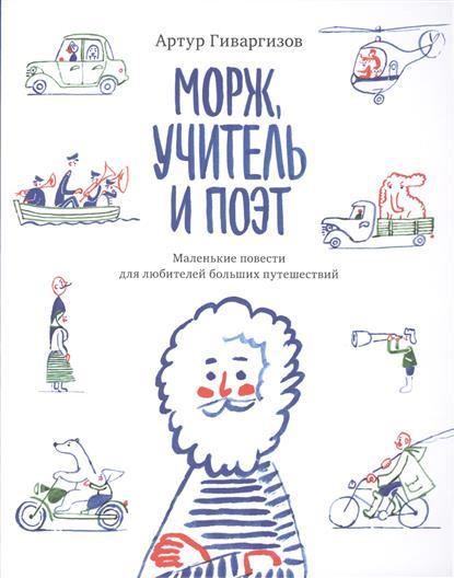 Гиваргизов А. Морж, учитель и поэт. Маленькие повести для любителей больших путешествий