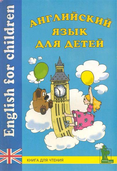 Английский язык для детей Книга для чтения