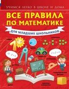 Все правила по математике для младших школьников. Учимся легко в школе и дома