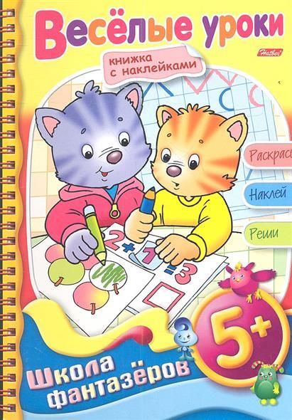Веселые уроки. Для детей 5+. Книжка с наклейками. Раскрась. Наклей. Реши